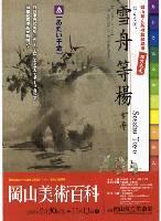 「岡山美術百科」展の案内パンフレット