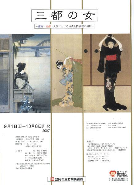 岡本神草の画像 p1_19