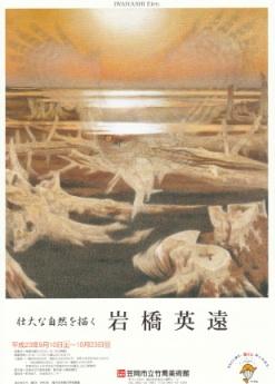 壮大な自然を描く 岩橋英遠 展