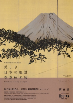 美しき日本の風景 春夏秋冬展 ちらし表