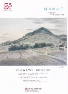 森谷南人子 多彩な試みー日本画・油彩画・版画 展チラシ表