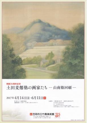 開館35周年記念 土田麦僊塾の画家たち 山南宿回顧