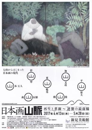 日本画山脈 再生と革新〜逆襲の最前線 展チラシ表