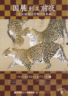 国展創立前夜 大正前期の京都の日本画 展チラシ表