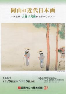 岡山の近代日本画 ー新収蔵・大林千萬樹作品を中心としてー展チラシ表