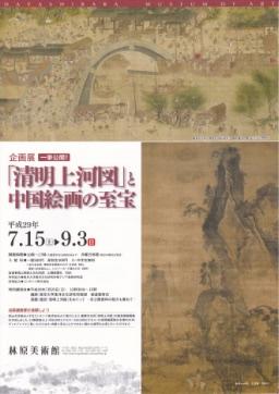 「清明上河図」と中国絵画の至宝 展チラシ表