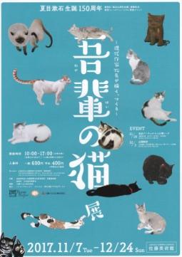 夏目漱石 生誕 150周年 吾輩の猫展ちらし表