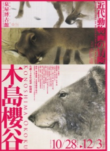 近代動物画の冒険 木島櫻谷 展チラシ表