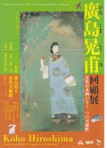 廣島晃甫 回顧展 近代日本画のもう一つの可能性 展チラシ表