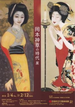岡本神草の時代展 フライヤー表