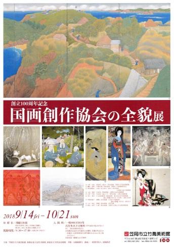 国画創作協会の全貌展 創立100周年記念 チラシ表