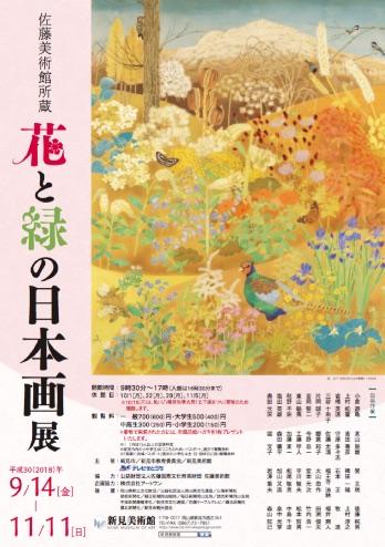 佐藤美術館蔵 花と緑の日本画展 ちらし表