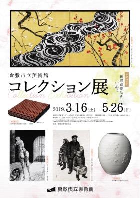 倉敷市立美術館コレクション展 平成29年度新収蔵作品を中心に 展リーフレット表