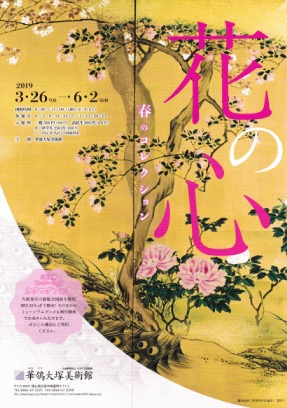花の心 春のコレクション 展 チラシ表