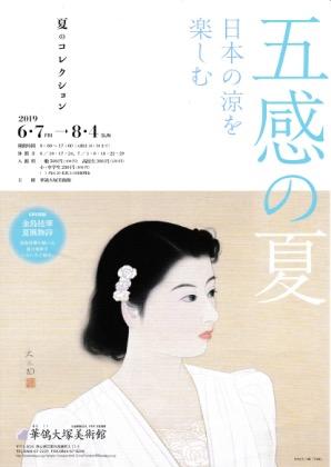 五感の夏 日本の涼を楽しむ 展チラシ表
