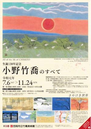 生誕130年記念 小野竹喬のすべて 展ちらし表