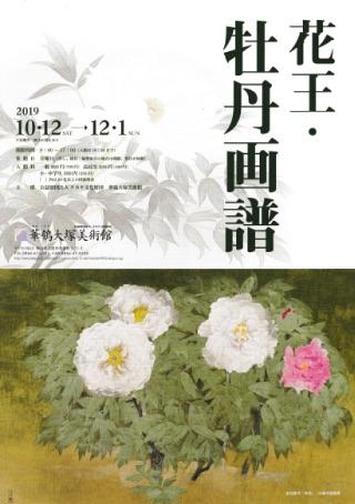 花王・牡丹画譜 フライヤー表