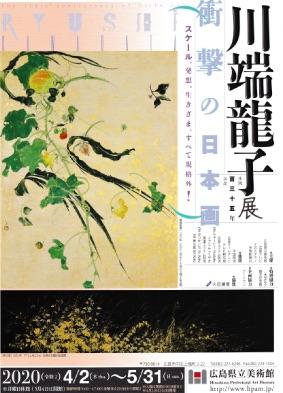 川端龍子展 衝撃の日本画 生誕135年リーフレット