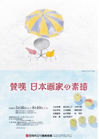 賛嘆 日本画家の素描 展チラシ表