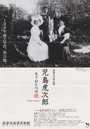 児島虎次郎 もうひとつの眼 没後90年記念 チラシ表