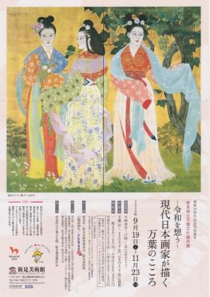 令和を想う 現代日本画家が描く万葉のこころ 展チラシ表