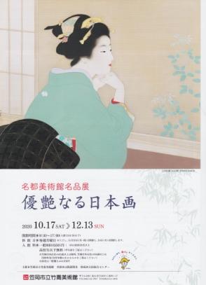 名都美術館名品展 優艶なる日本画 展ちらし表