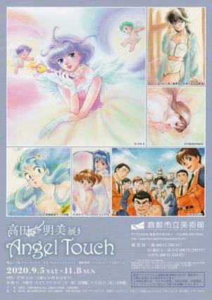 高田 明美展 Angel Touch展チラシ表