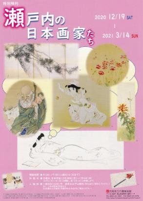 瀬戸内の日本画家たち チラシ表