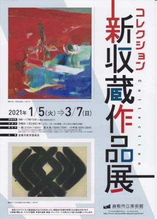 コレクション新収蔵作品展 チラシ表