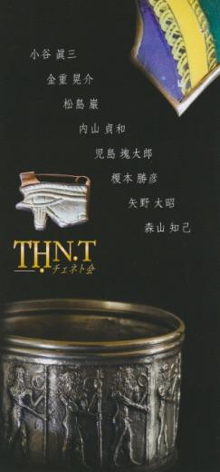 THN.T チェネト会展 第29回 DM