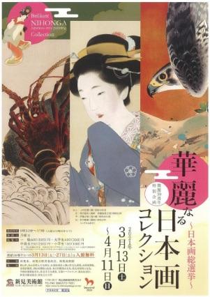 開館30周年特別企画 〜日本画総選挙〜 華麗なる日本画コレクション チラシ表