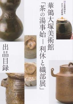 茶の湯事始ー利休と織部展 冊子表紙