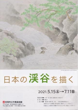 日本の渓谷を描く 展チラシ表